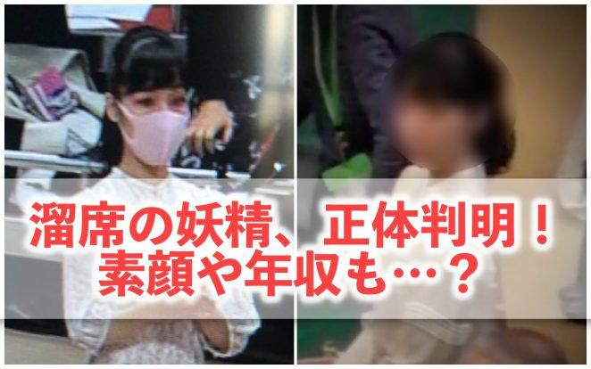 """溜席の妖精の正体は""""タニマチのお嬢さん"""""""