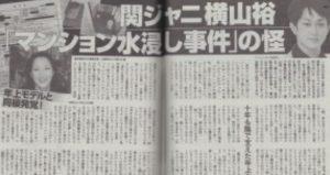 【2021】横山裕の彼女は横野すみれ!歴代13人の熱愛噂