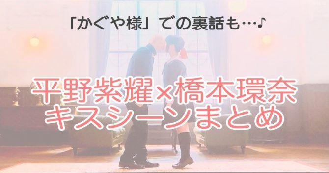 平野紫耀&橋本環奈キスシーン動画まとめ!ベッドでの胸キュンショットも全て紹介!【かぐや様】