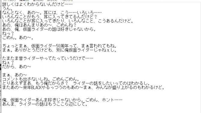 【炎上】倉田てつをの問題発言や評判を総まとめ!ファンへ暴言やブロックで批判殺到?