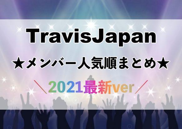 2021最新|TravisJapan人気順ランキング!1位が3人となった接戦の結果がコチラ!