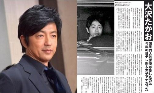 岩田絵里奈と元彼氏・大沢たかおのフライデー画像まとめ