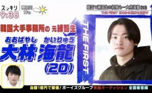 大林海龍は元YGの練習生で創造営2021を辞退?韓国事務所や身長&大学プロフィールまとめ!
