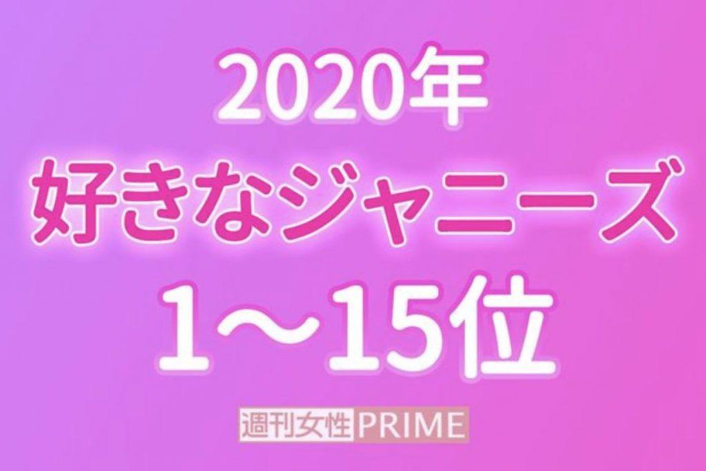 2021最新 キンプリ人気順ランキング投票結果!揺るぎないトップに輝いたのは…!?