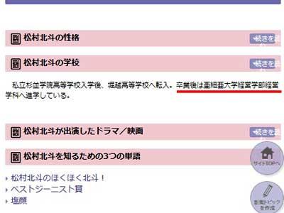 松村北斗の実家の場所は静岡!現在は東京暮らしで家族と超仲良しなエピソードも!