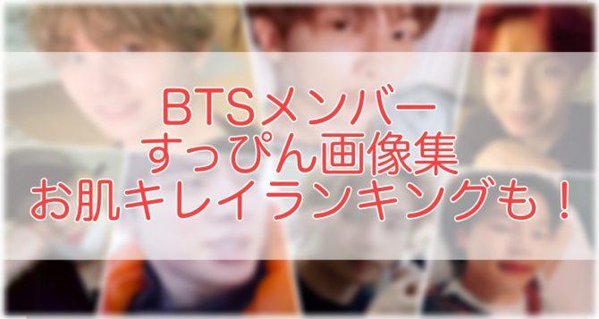 BTS加工無し!すっぴん画像メンバー全員まとめ! 肌がきれいランキングまとめ!