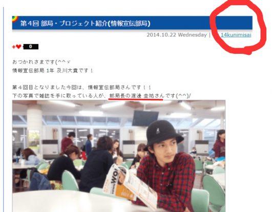 渡邊圭祐の大学は東北福祉大学?